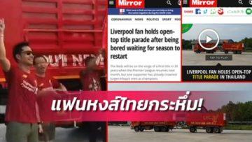 ข่าวกีฬา แฟนบอลไทย